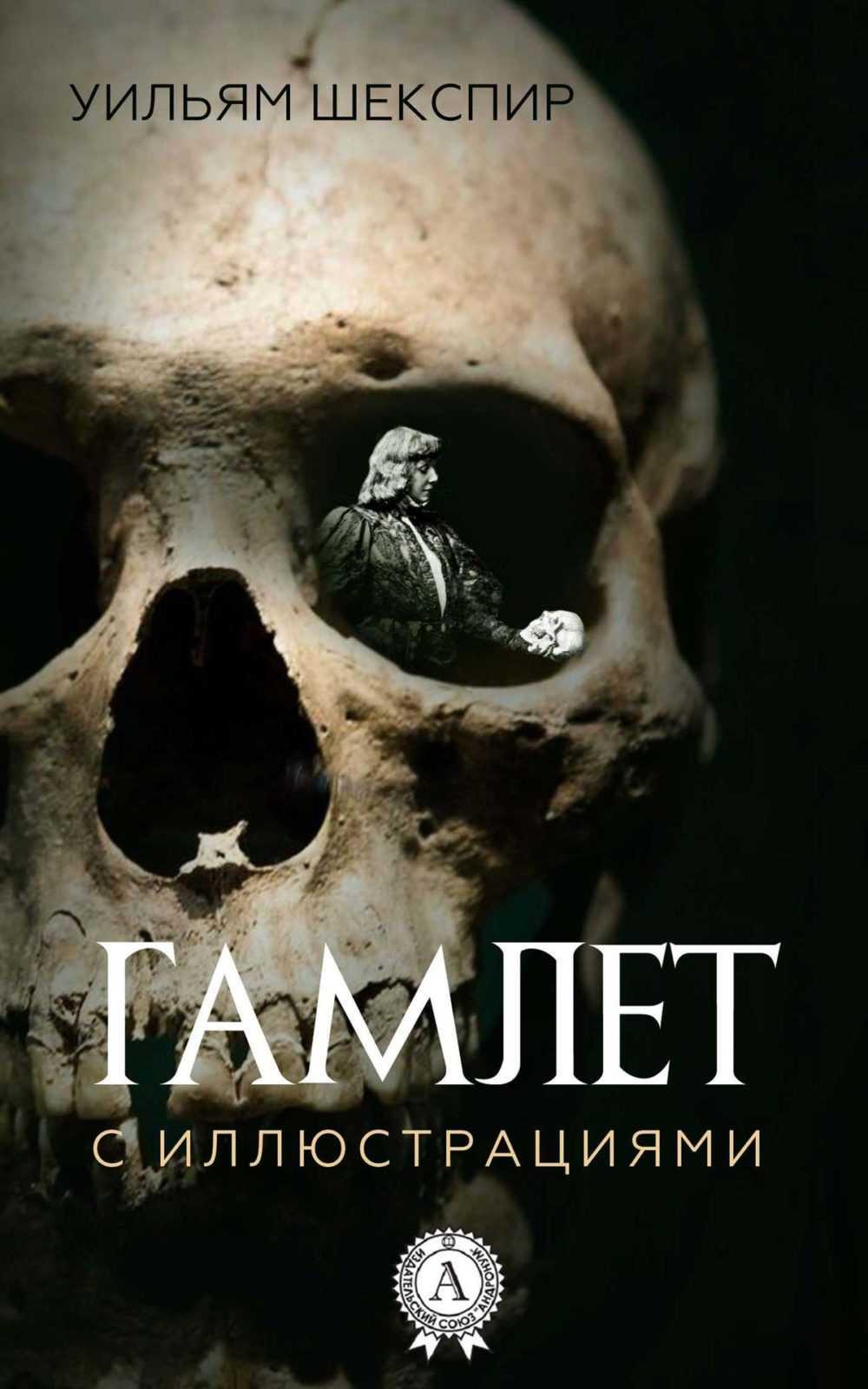 с иллюстрациями - Трагедия о Гамлете, принце Датском, Л.С. Выготского