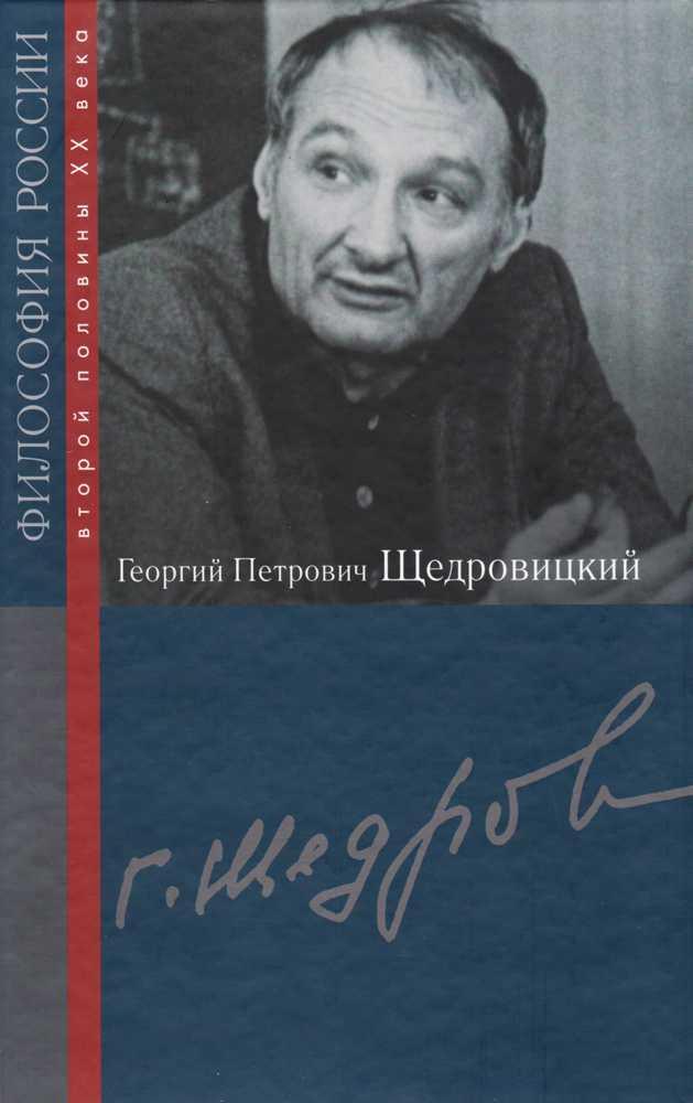 Щедровицкий - Формирование методологического мышления как культурно-исторический и социокультурный проект