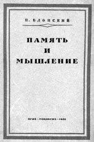 Блонский П. П. Память и мышление. — 1935