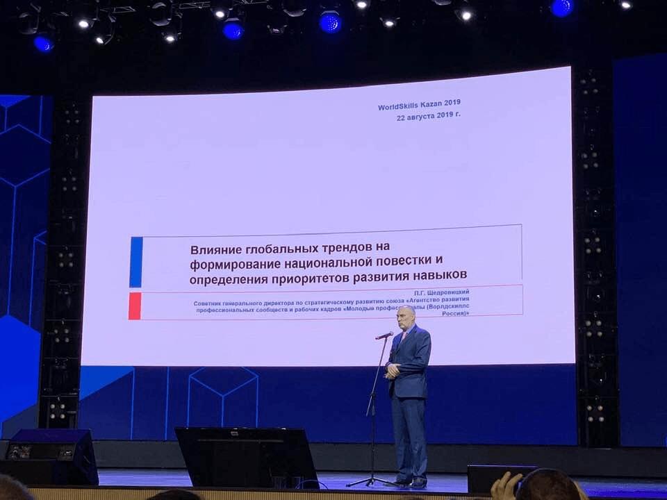 Щедровицкий выступление на worldskills 2019 в Казани