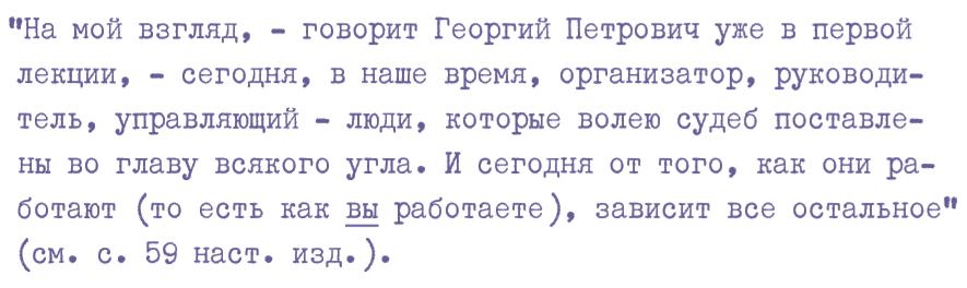 Щедровицкий - Организация, руководство, управление - книга