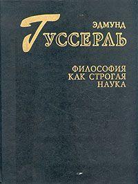 Философия как строгая наука, Эдмунд Гуссерль 1859-1938