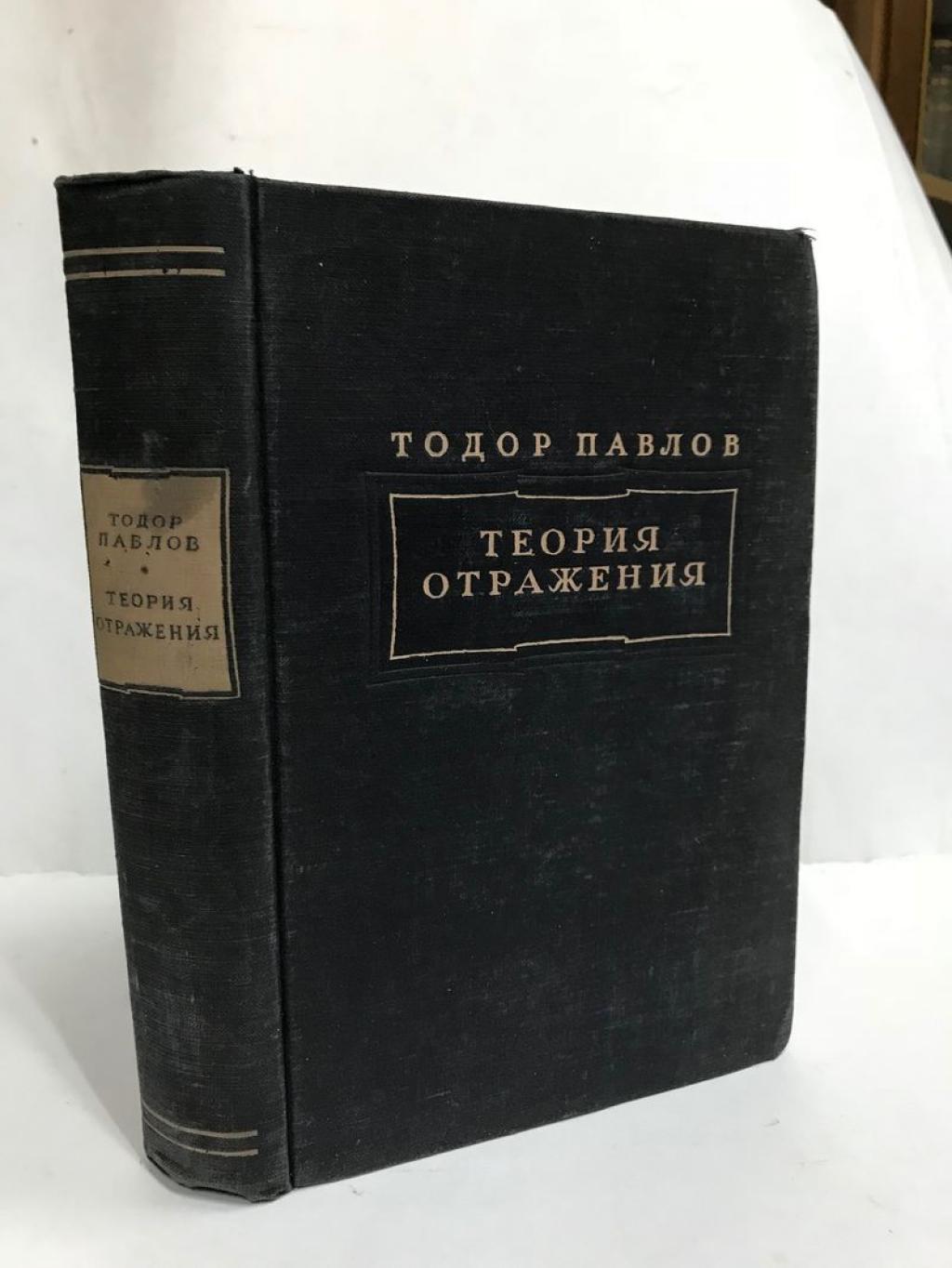 Тодор Павлов, Теория отражения