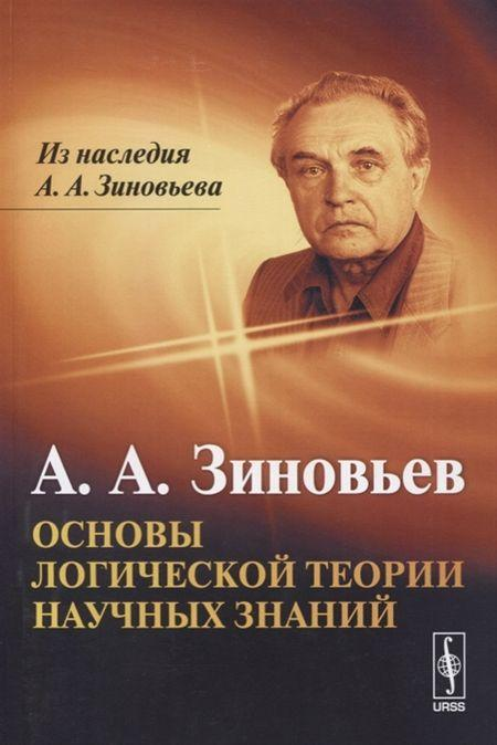 Основы логической теории научных знаний, Зиновьев А.А.