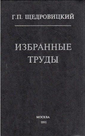 Избранные труды - Г.П. Щедровицкий (1929-1994)