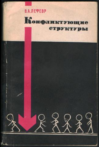«Конфликтующие структуры» (1967)