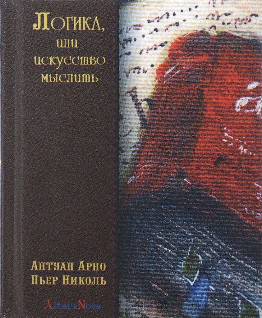 Логика или искусство мыслить Антуан Арно, Пьер Николь
