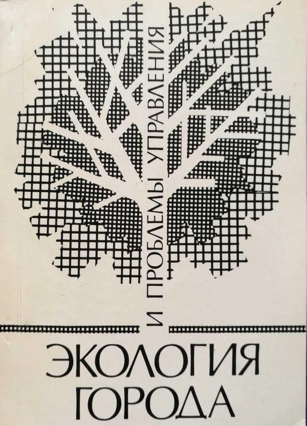 Ecologiya goroda i problemi upravleniya e1554577519876 - Философия развития и проблема города