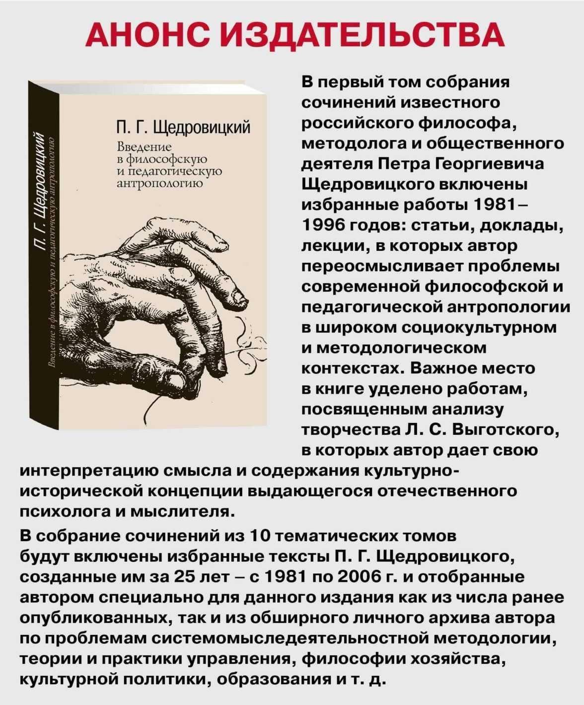 akcija shhedrovickij 1 1 1 e1576290728332 - Том 1. Введение в философскую и педагогическую антропологию