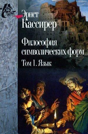 Философия символических форм, Том 1. Язык