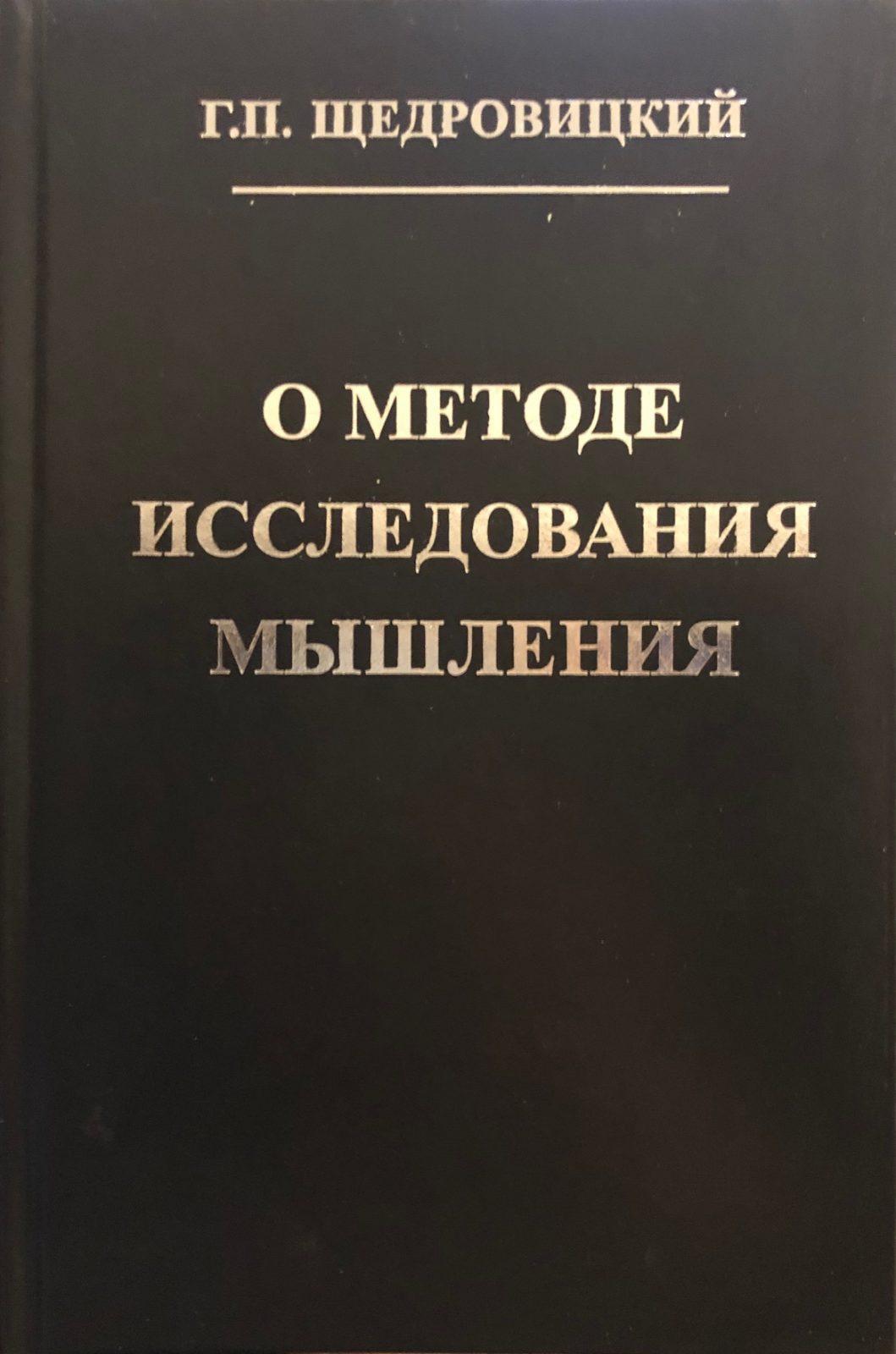 Онтология Мыследеятельности<br> как Общественный идеал <br> Часть I