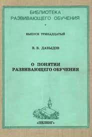 Давыдов В. В. О понятии развивающего обучения