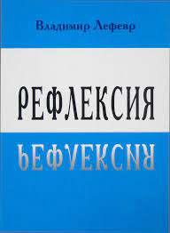 рефлексия лефевр обложка книги