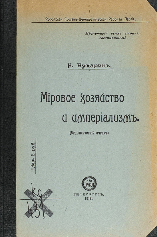 Бухарин мировое хозяйство и империализм - книга
