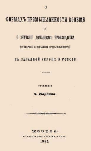 Корсак А.К. О формах промышленности