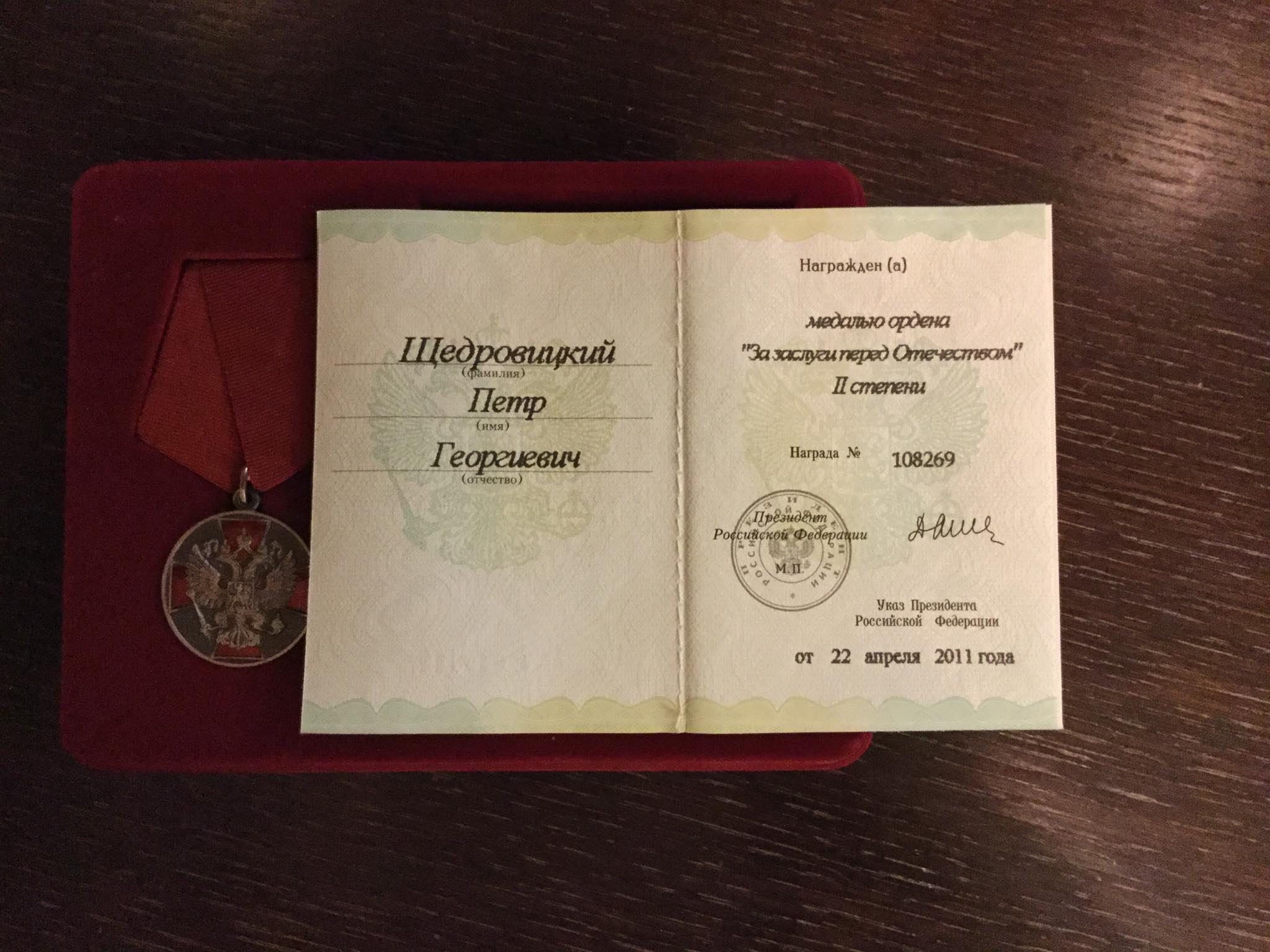 Медаль выдана Петру Щедровицкому