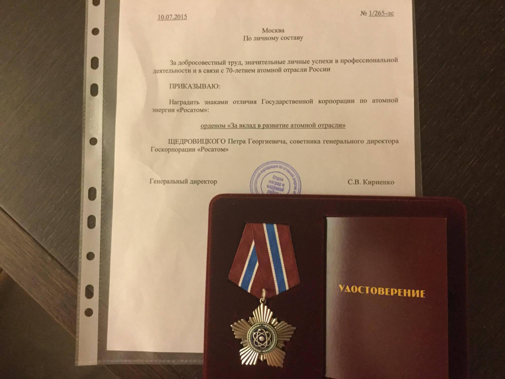 Награды Петра Щедровицкого - 2015 год