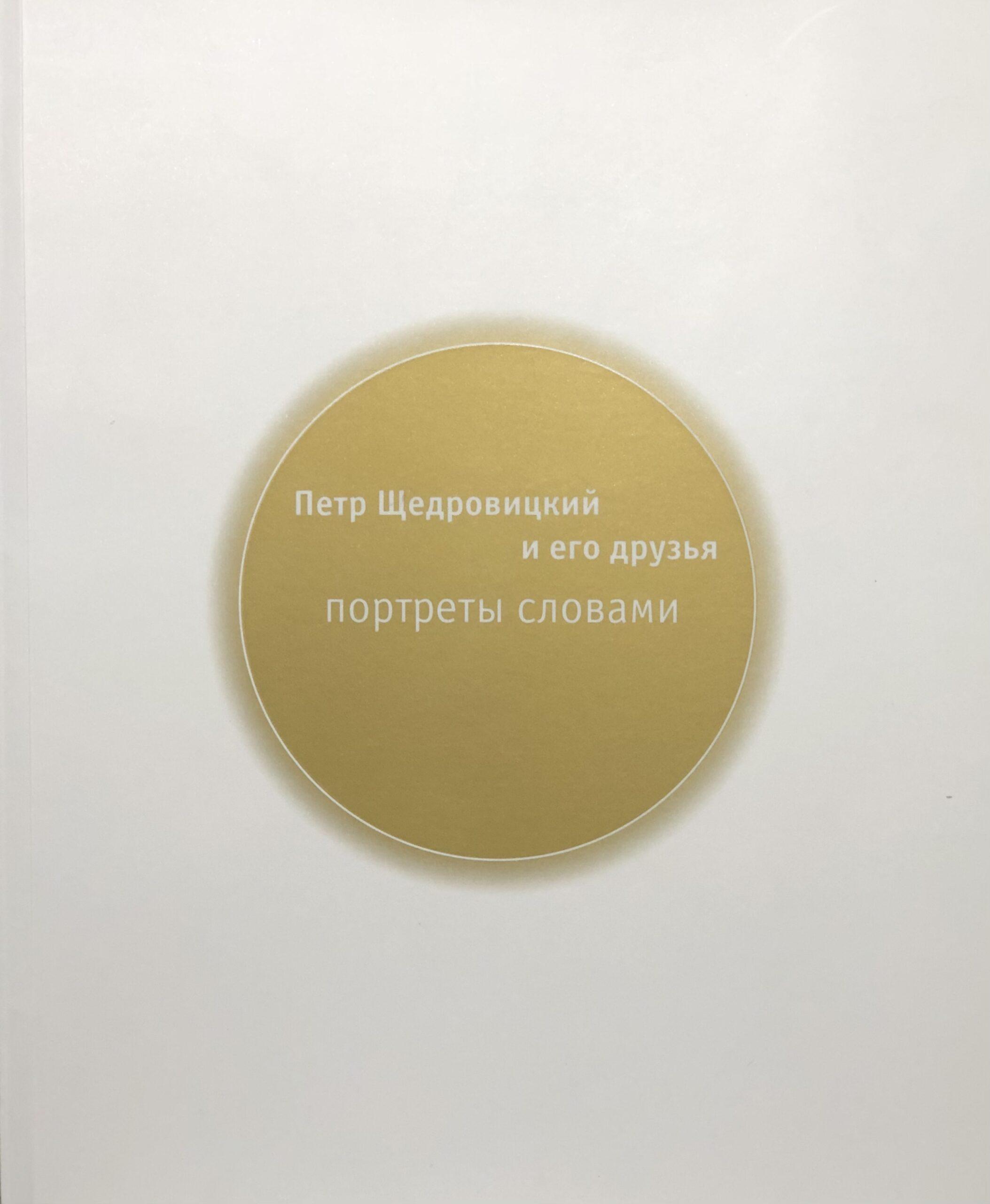 Петр Щедровицкий и друзья - портреты словами 1 том - 2008