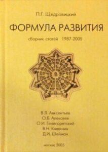 """книга щедровицкого """"Формула развития"""", обложка"""