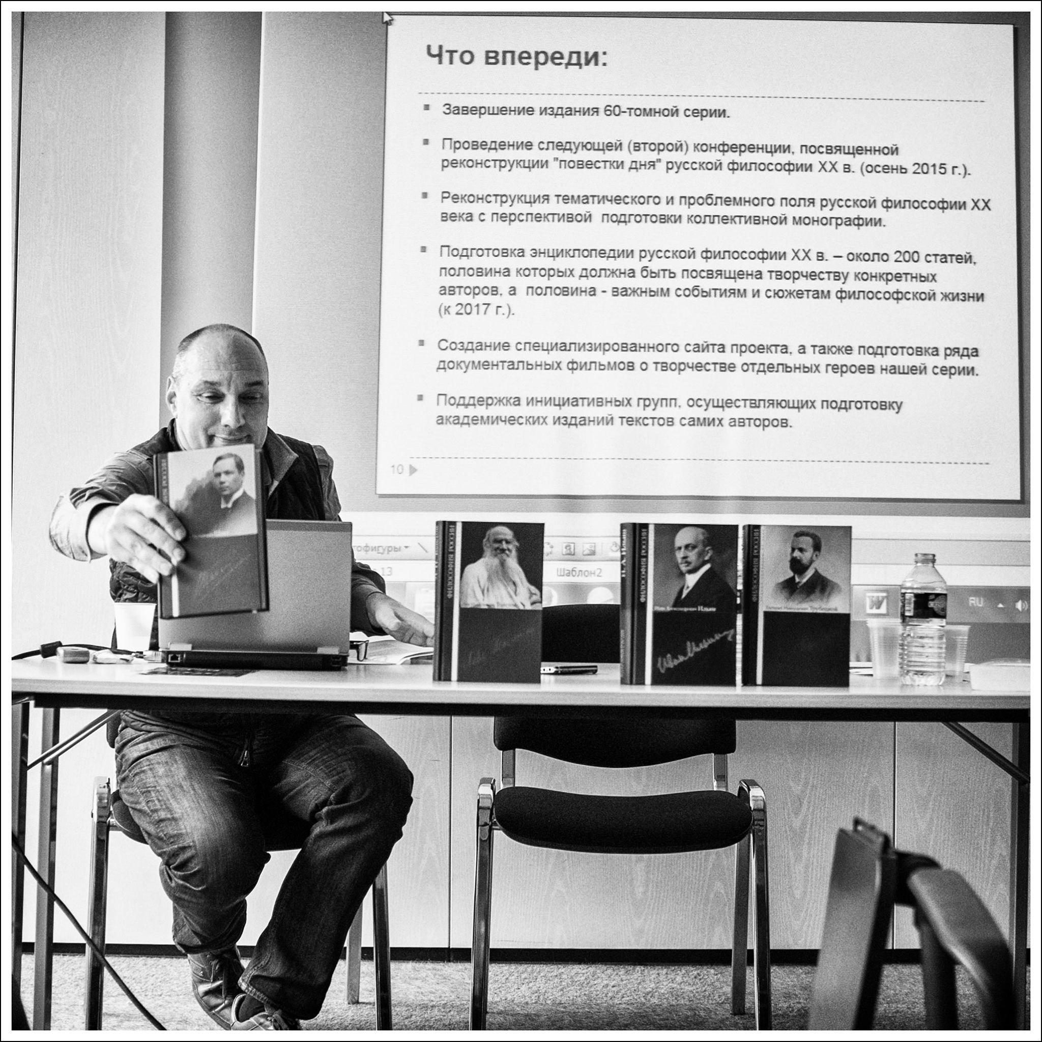 Щедровицкий на презентации серии Русская философия в Париже