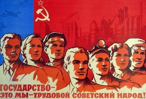 государство - это мы, советский народ
