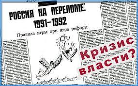 кризис власти России 1991-1992