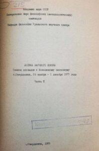 логика научного поиска 1977 обложка