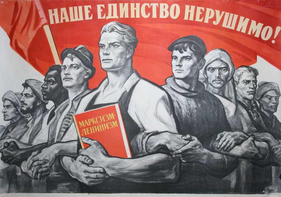 плакат марксизм и ленинизм