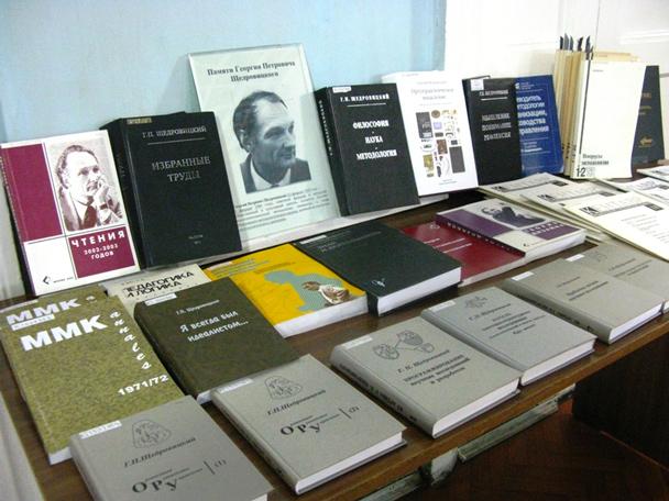 методология - книги георгия щедровицкого