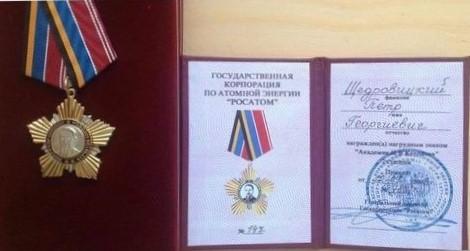 нагрудный знак Петра Щедровицкого за вклад в развитие атомной отрасли