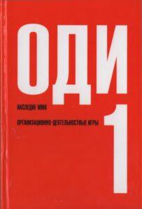 организационно-деятельностная игра - оди 1 - щедровийкий обложка книги