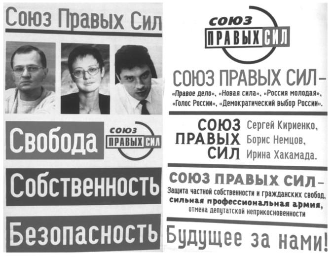 союз правых сил СПС - листовки