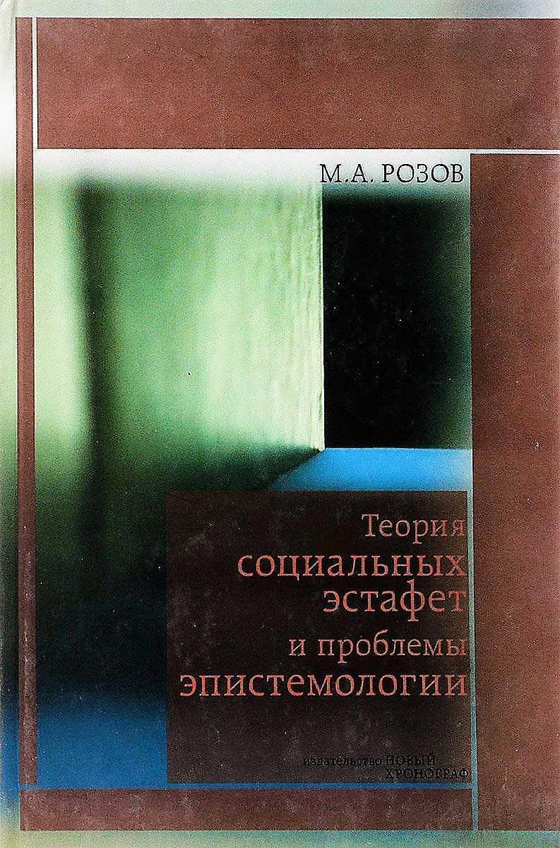 теория-социальных-эстафет-Розов_1