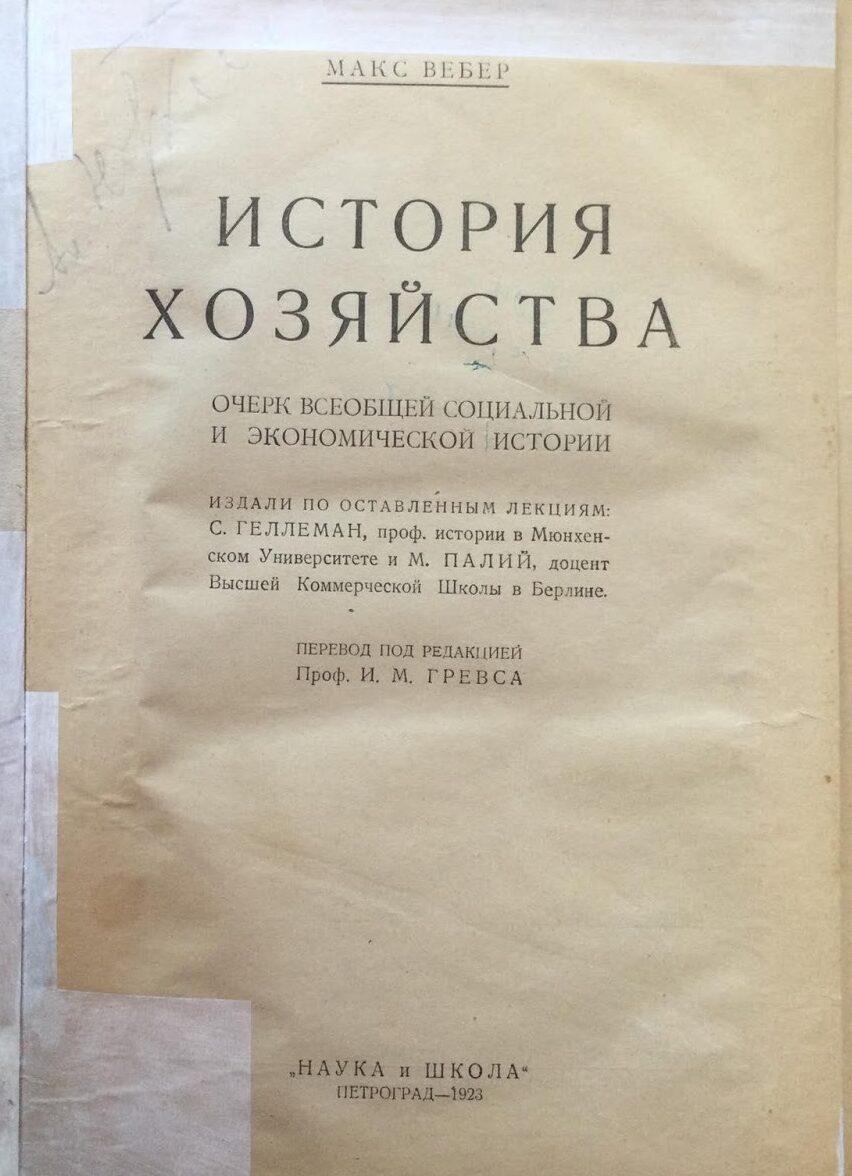История Хозяйства Макс Вебер