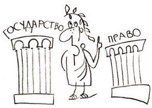 карикатура гомударство и право