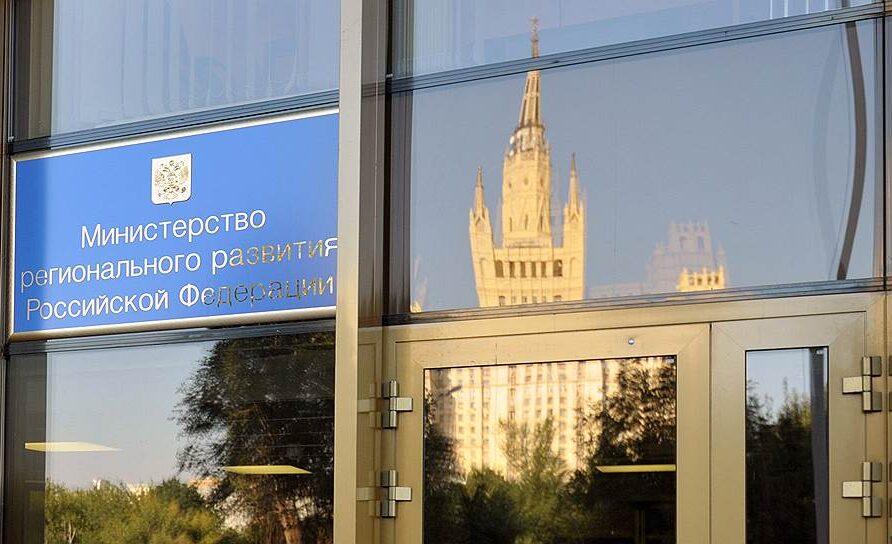 Министерство регионального развития РФ