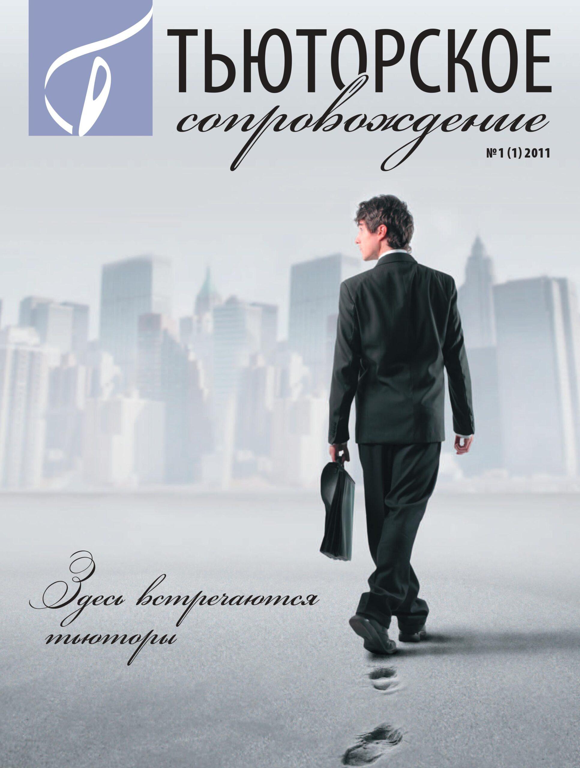 обложка журнала тьюторское сопровождение 2011 год