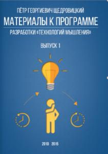 книга по разработке технологий мышления