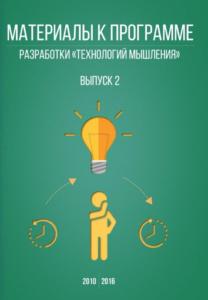 технологии мышления выпуск 2 - обложка книги