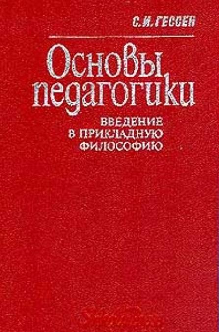 Гессен основы педагогики книга