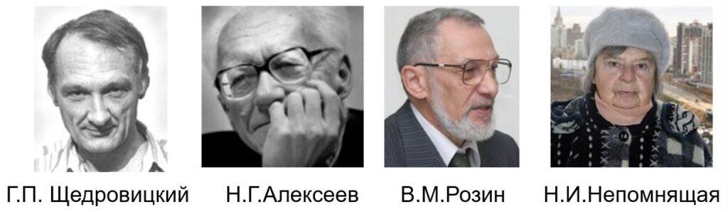щедровицкий алексеев розин непомнящая