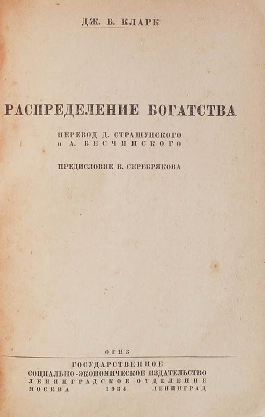 книга дж. б. кларка ,Распределение богатства