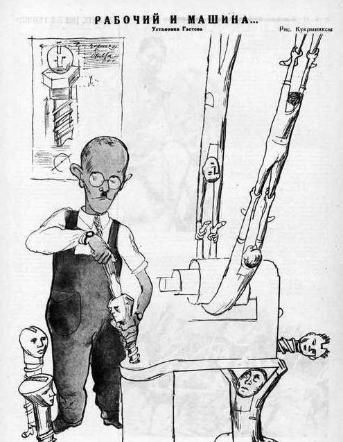 рабочий и станок машина