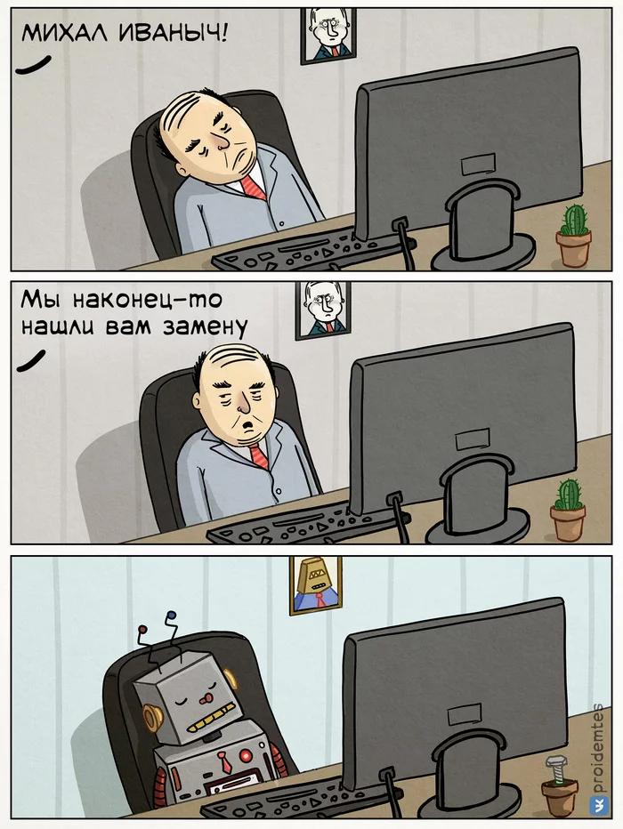 робот на работе карикатура