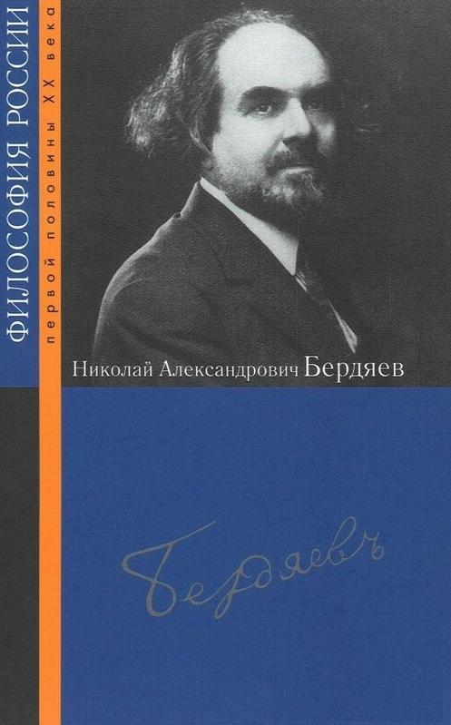 Серия книг Философия России - Бердяев Н.А.