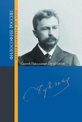 Серия книг Философия России - Булгаков С.Н.