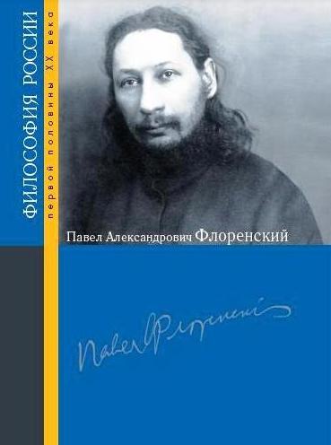 Серия книг Философия России - Флоренский П.А.