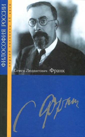 Серия книг Философия России - Франк С.Л.