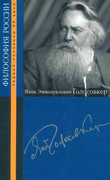 Golosovker-Yakov-Emmanuilovich