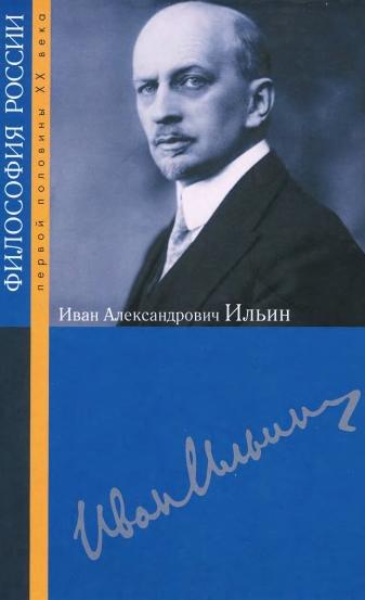 Серия книг Философия России - Ильин И.А.